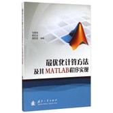 最优化计算方法及其MATLAB程序实现