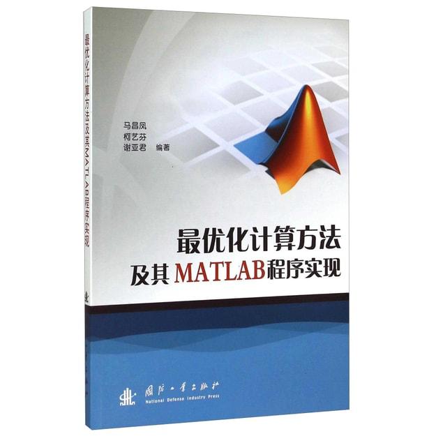 商品详情 - 最优化计算方法及其MATLAB程序实现 - image  0