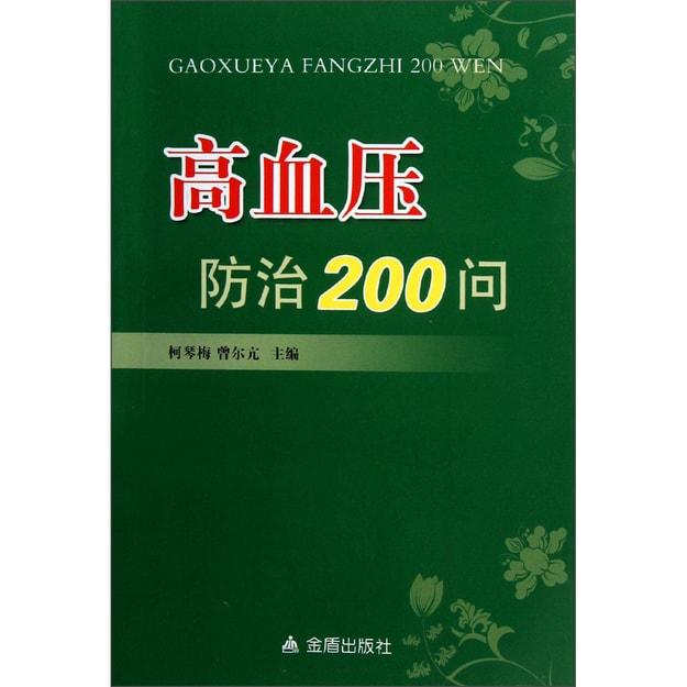 商品详情 - 高血压防治200问 - image  0