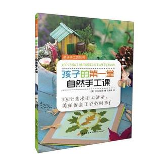 亲子手工游戏书:孩子的第一堂自然手工课