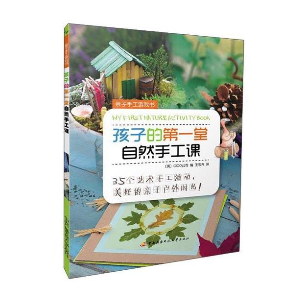 商品详情 - 亲子手工游戏书:孩子的第一堂自然手工课 - image  0
