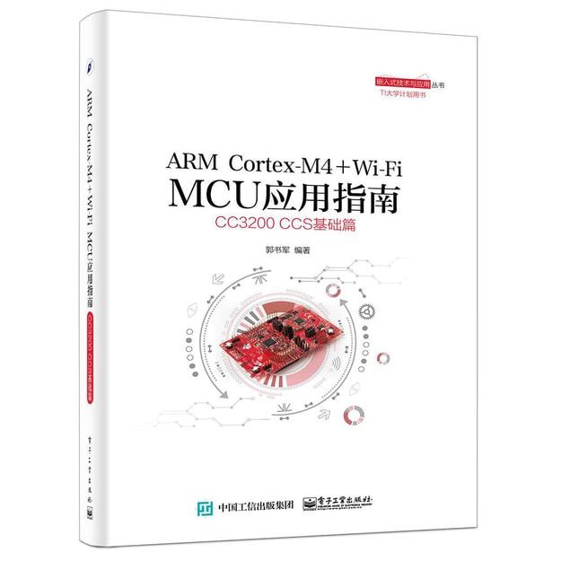商品详情 - ARM Cortex-M4 + Wi-Fi MCU应用指南:CC3200 CCS基础篇 - image  0