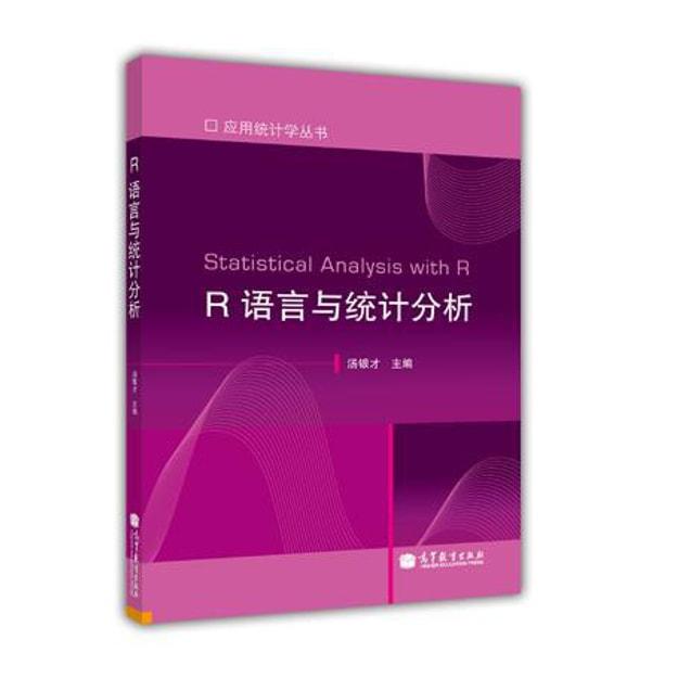 商品详情 - R语言与统计分析 - image  0