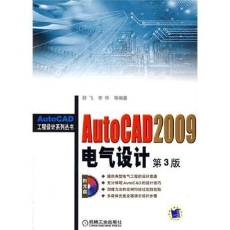 AutoCAD2009电气设计(第3版)