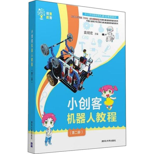 商品详情 - 小创客机器人教程(第二册)/创客教育 - image  0