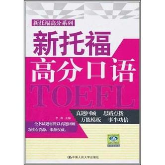 新托福高分口语(附光盘1张)