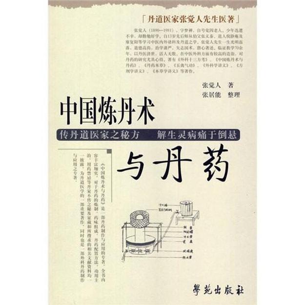 商品详情 - 丹道医家张觉人先生医著:中国炼丹术与丹药 - image  0