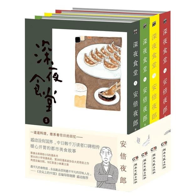 商品详情 - 深夜食堂(套装5-8册) - image  0