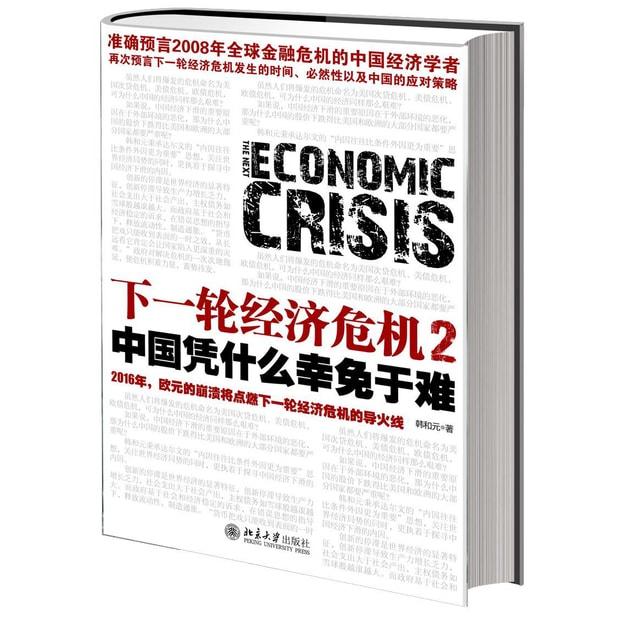 商品详情 - 下一轮经济危机2:中国凭什么幸免于难 - image  0