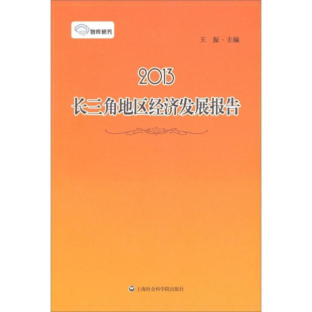 商品详情 - 2013长三角地区经济发展报告 - image  0