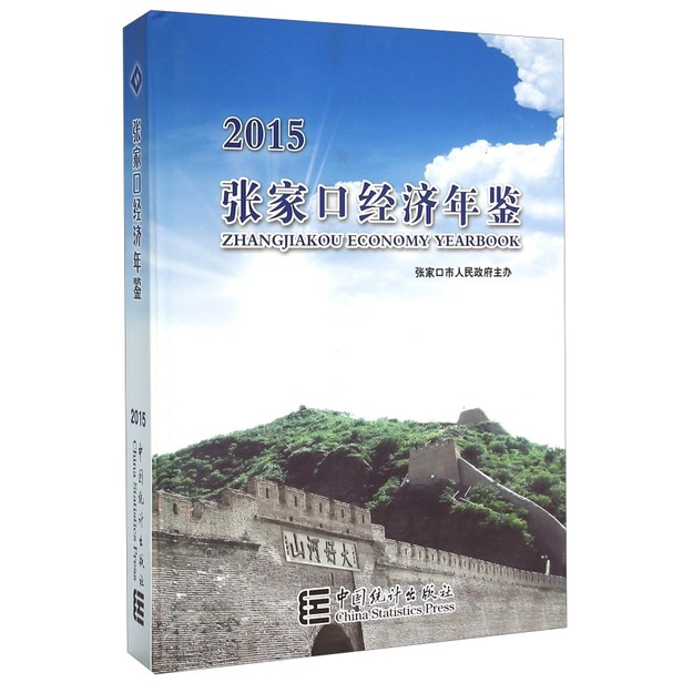 商品详情 - 张家口经济年鉴(2015) - image  0