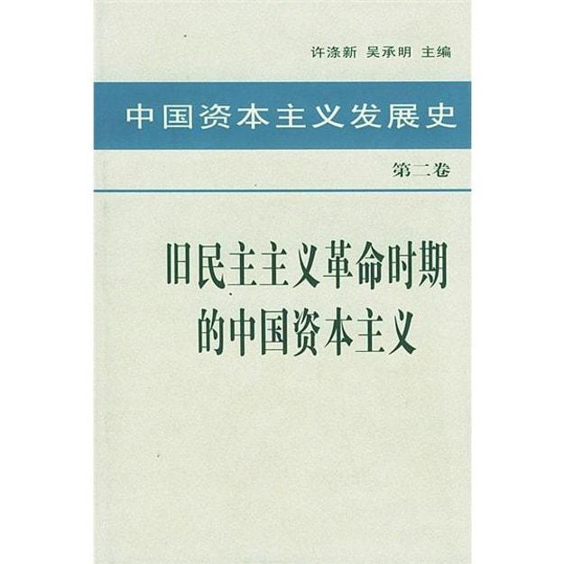 Product Detail - 中国资本主义发展史(第2卷):旧民主主义革命时期的中国资本主义 - image 0
