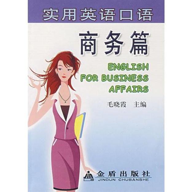 商品详情 - 实用英语口语:商务篇 - image  0