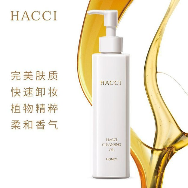 Product Detail - HACCI Cleaning Oil (Honey) 150ml - image  0