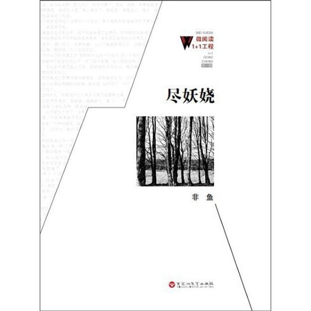 商品详情 - 微阅读1+1工程:尽妖娆 - image  0