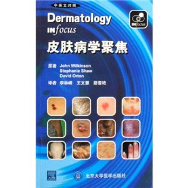 商品详情 - 皮肤病学聚焦(中英文对照) - image  0
