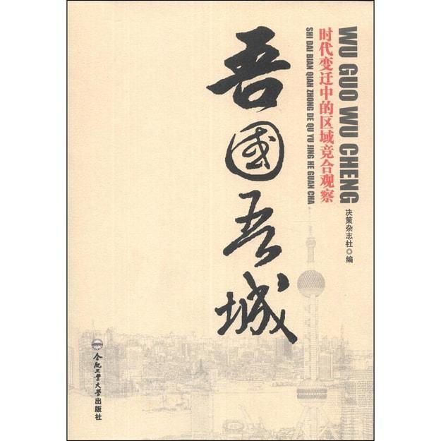 商品详情 - 吾国吾城:时代变迁中的区域竞合观察 - image  0