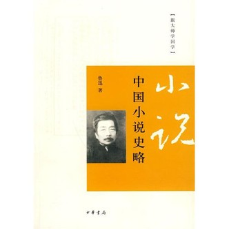 跟大师学国学:中国小说史略
