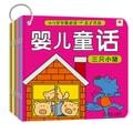 邦臣小红花·0-3岁早教必读:婴儿童话(套装共10册)