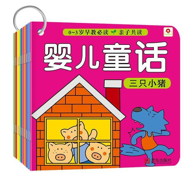 商品详情 - 邦臣小红花·0-3岁早教必读:婴儿童话(套装共10册) - image  0