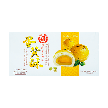 FORTUNE BAKERY Egg Yolk Puff with Chewy Mochi and Lotus Seed Paste 110g 2pcs