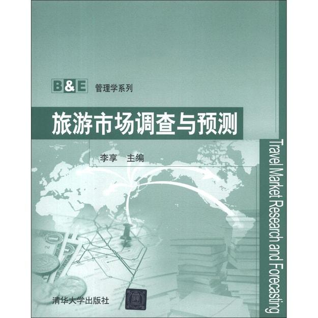 商品详情 - B&E管理学系列:旅游市场调查与预测 - image  0