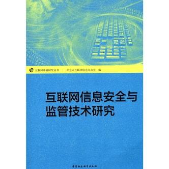 互联网信息安全与监管技术研究