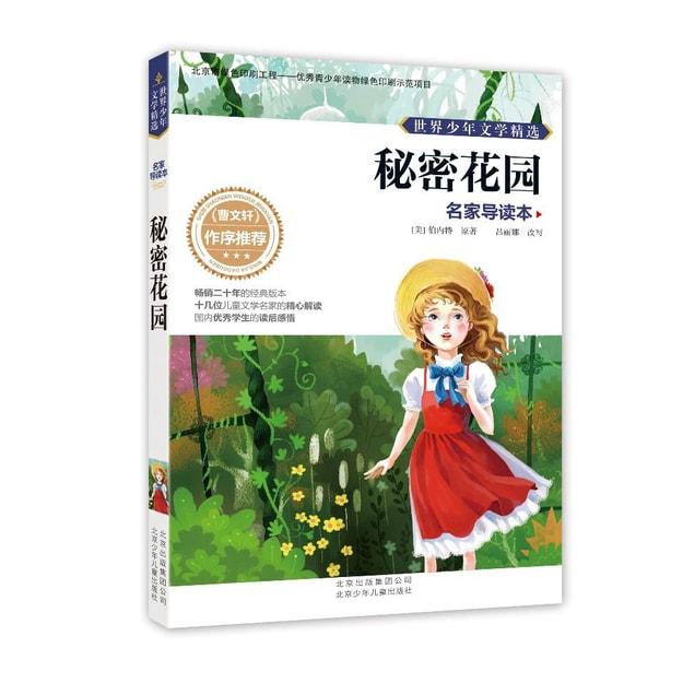 商品详情 - 世界少年文学精选·名家导读本:秘密花园 - image  0