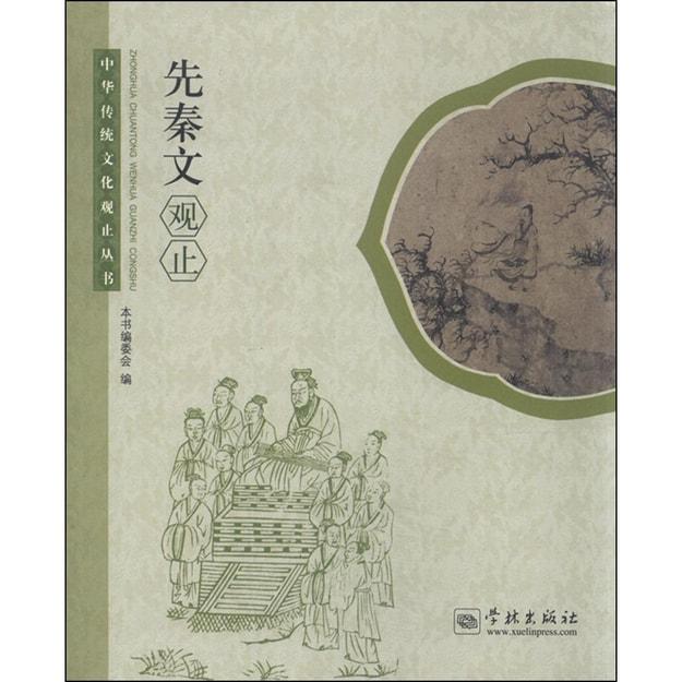 商品详情 - 中华传统文化观止丛书:先秦文观止 - image  0