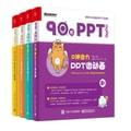 90后PPT系列丛书