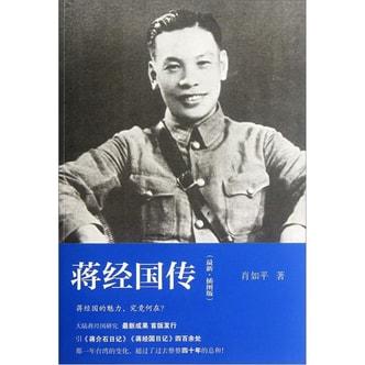 蒋经国传(最新·插图版)