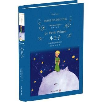 经典译林:小王子(新)
