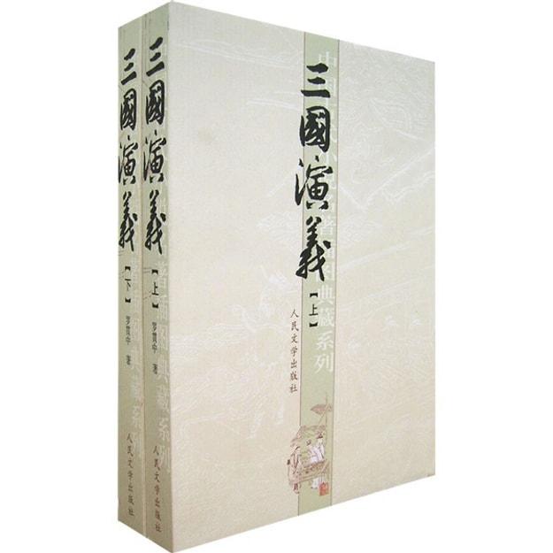 商品详情 - 三国演义(套装上下册) - image  0