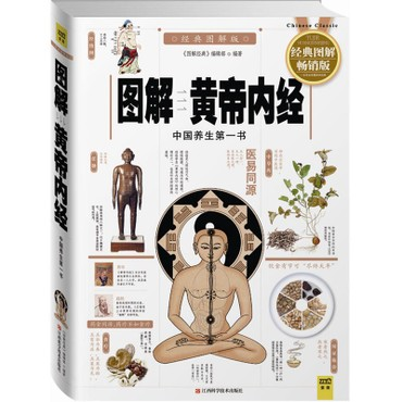 图解黄帝内经(中国养生第一书 经典图解畅销版)
