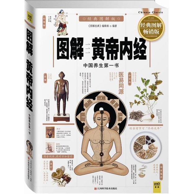 商品详情 - 图解黄帝内经(中国养生第一书 经典图解畅销版) - image  0