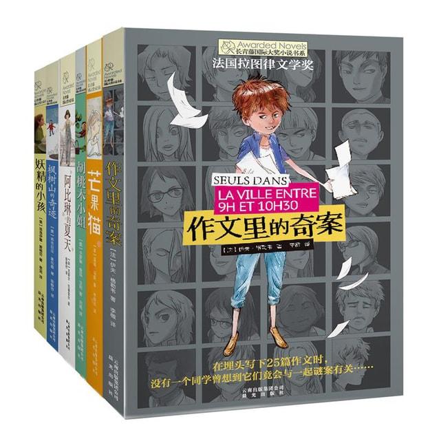 商品详情 - 长青藤国际大奖小说书系:第三辑(套装共6册) - image  0