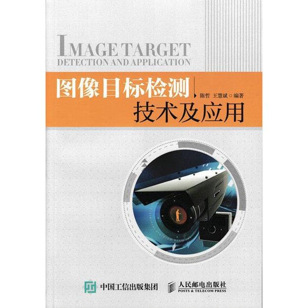 商品详情 - 图像目标检测技术及应用 - image  0