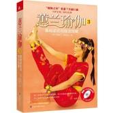 蕙兰瑜伽3:基础姿式与技法攻略(附DVD光盘1张)