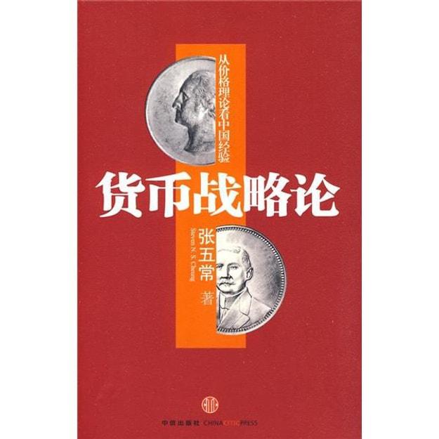 商品详情 - 货币战略论:从价格理论看中国经验 - image  0