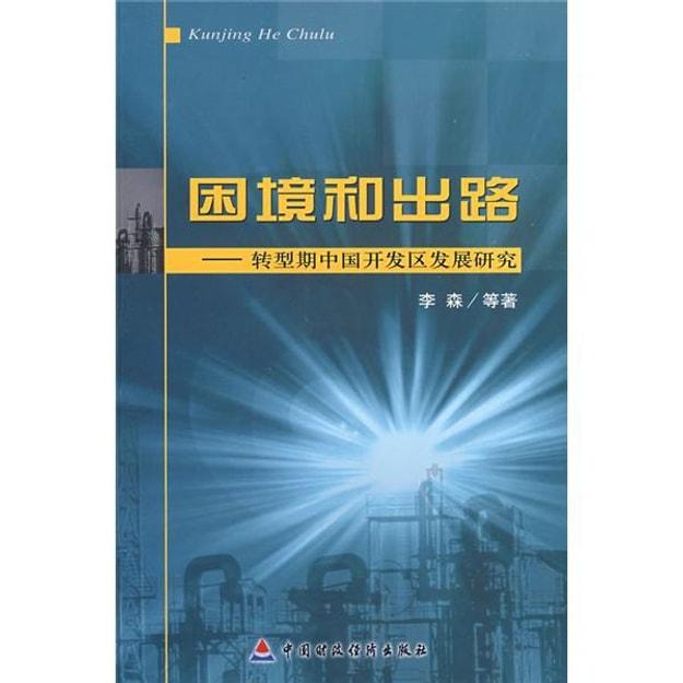 商品详情 - 困境和出路:转型期中国开发区发展研究 - image  0