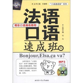 """""""口语速成班""""系列:法语口语速成班(附MP3光盘1张)"""