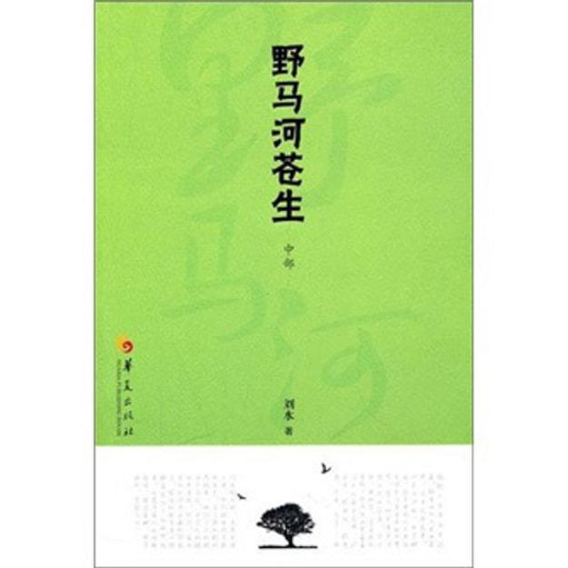 商品详情 - 野马河苍生(中部) - image  0