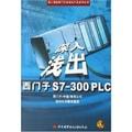 深入浅出西门子S7 300PLC(附光盘)