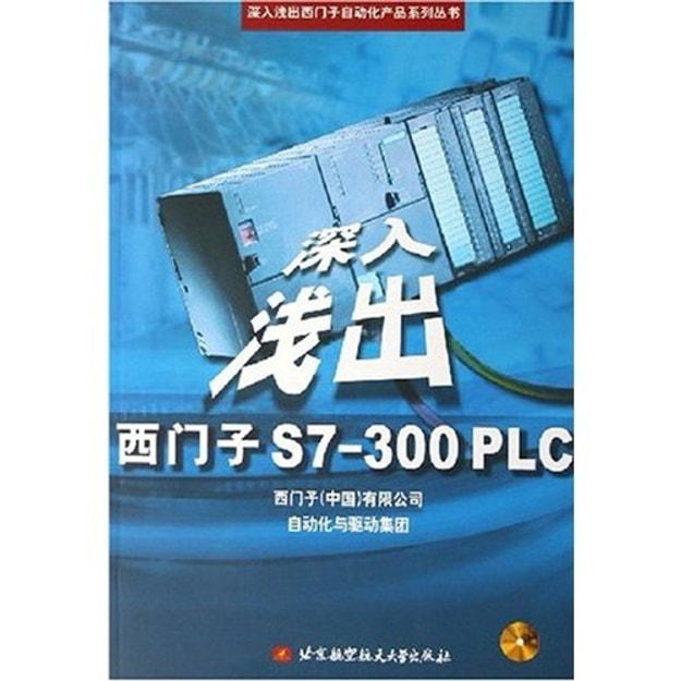 商品详情 - 深入浅出西门子S7 300PLC(附光盘) - image  0