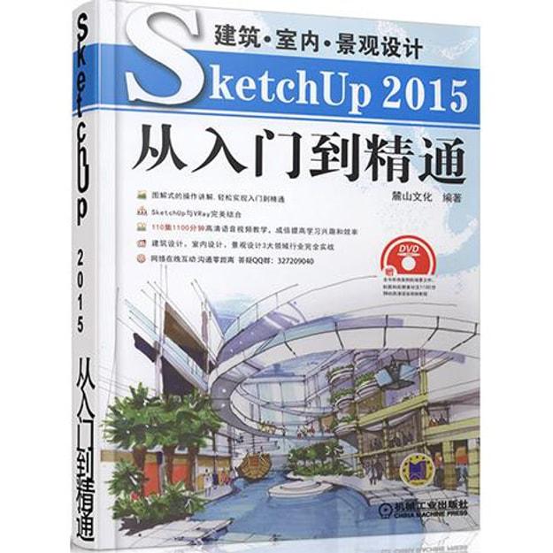 商品详情 - 建筑·室内·景观设计SketchUp 2015从入门到精通 - image  0