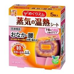 【日本直邮】KAO花王 蒸汽温热腰腹部肚子舒缓疼痛热敷贴暖宫贴痛经贴 5片/盒