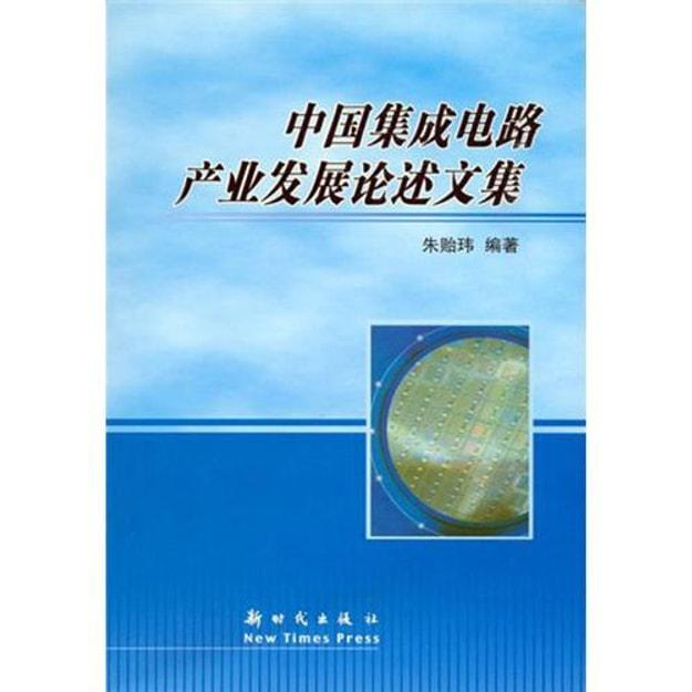 商品详情 - 中国集成电路产业发展论述文集 - image  0