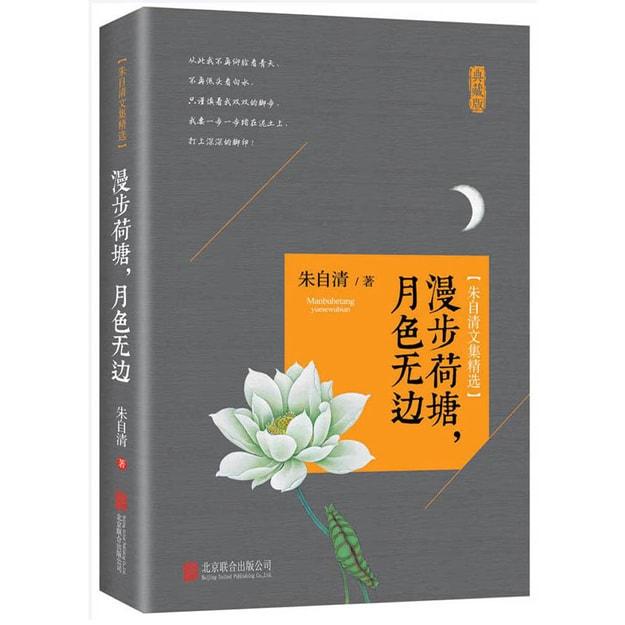 商品详情 - 朱自清文集精选:漫步荷塘,月色无边 - image  0