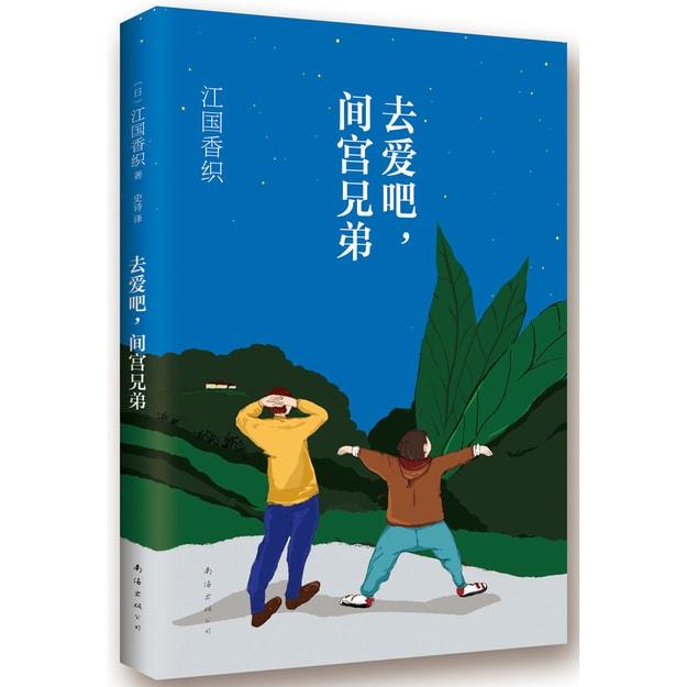 商品详情 - 江国香织:去爱吧,间宫兄弟 - image  0