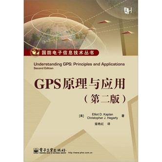 GPS原理与应用(第2版)